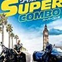 お盆休みおすすめ映画はこれだ!ワイルド・スピード/スーパーコンボ