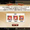【花騎士】スマホ版でもキャラスキン変更できます!