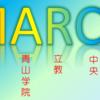 MARCHと日東駒専の差!違いはそんなにあるのか