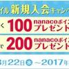 nanacoモバイルで300ポイント…