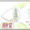 【手帳】願望の種からはじまる