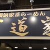 【早大生のソウルフード】武道家早稲田本店がリニューアル!これは行かざるをえない!