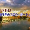 秋の夜長は「中国行きのスロウ・ボート」で!(ジャズの名曲だぞ)