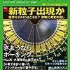 『日経サイエンス2018年6月号』