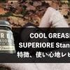 クールグリーススペリオーレ(スタンダード):特徴、使い心地レビュー(阪本高生堂:COOL GREASE SUPERIORE Standard)