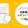 ReviCoのパフォーマンスチューニング奮闘記