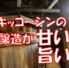 【甘い!】北条の醤油番長!ここに秘められし、ホーリーソイソースとは一体、、?!【山口信太郎商店】