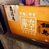 渋谷警察署の裏側にある知る人ぞ知る九州居酒屋「 座空 」はとにかく素材の鮮度がよくハズレなし!(25軒目)