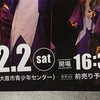 Harlem JP Choir 20th Anniversary Concert ブラック・ゴスペル・コンサート!大阪見逃したから、東京に行こうかな?