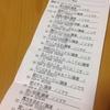 藤澤ノリマサさんのカラオケ配信曲全部歌ってきた!!