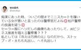 フェミ議連瀬野喜代「世界の児童ポルノの7割が日本発・女子中高生買春おやじが多く国連から勧告」