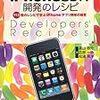iPhoneSDK関連のTipsまとめと言うか目次 2010.05.24