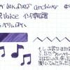 #0534 色工房VOICE インク物語 ぶるぅべりぃぱい