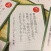 日本の悪口をどんどん書いて日本を良くしていこう