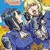 【宣伝】電撃コミックスNEXT『艦隊これくしょん -艦これ- 電撃コミックアンソロジー 佐世保鎮守府編15』に参加しました