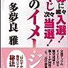 TOTO BIG当選のお知らせ!