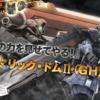 【ガンダム】追加機体はリックドムII(GH)【バトルオペレーション2】