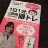 日比野佐和子先生の本を買いました