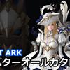 LostArk 職業別アバターまとめ一覧:価格/性能/効果カタログ