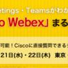 11月20日~22日「Cisco Webex」セミナーを開催します!