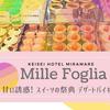 京成ホテルミラマーレ【ミレフォリア】甘い誘惑!スイーツの祭典 デザートバイキング 2018年7月