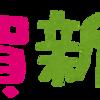 謹賀新年/ブログテーマ/今年の具体的行動指針