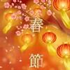 【'18年2月の話題】「春節なのになぜ帰省しない? 春節恐怖症に陥る中国人のホンネ」(中島恵、 Yahoo!ニュース個人)