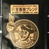 【366】51豆香房ブレンド