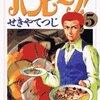 せきやてつじ『バンビ〜ノ!』5巻