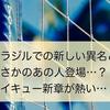 【ネタバレ注意】大王様と遭遇…!ハイキュー!!最新371話【感想・考察】