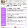 ホルモンと精油&ヨガ<健康アロマリセットヨガアカデミー>