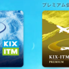 関西発SFC修行僧必携KIX-ITMカードはこんなにお得