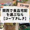 食品宅配のオススメ!【コープきんき】赤ちゃんとママに嬉しいサポート