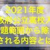 【2021年度大阪府公立高校入試】出題範囲から除外される内容まとめ