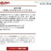 【迷惑メール】楽天市場のお届け先変更を装った偽メールに注意!