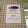 青い目のまなざしちゃん(街娼)