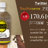 TULLY'S COFFEE PET 無糖ラテ先着170,610名に1本プレゼント!