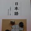 特色のある学校づくり〜佐賀県鳥栖市の日本語教育〜