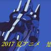 2017年夏アニメ 9月度月報  完走感想