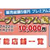 ◆福岡県宮若市:「振興券発行へ」10月1日から申し込みを受け付け開始◆