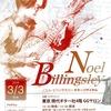 【リサイタルのお知らせ】ノエル・ビリングスリー ギターリサイタル 3月3日 @GGサロン
