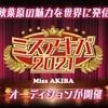 ミスアキバ2021 本選1回戦