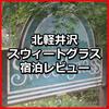 北軽井沢スウィートグラス キャンプ場レビュー 2019年8月宿泊記その1