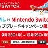 追加きた!!「Wii® → Nintendo Switch™ アップグレードキャンペーン第2弾」9月25日(月)より開催!DQ10