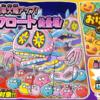 【ゆるゲゲ】『おばけハロウィン前夜祭!』かぼちゃクッキー 交換おすすめアイテム【まとめ一覧表】