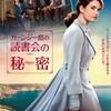 190924 ガーンジー島の読書会の秘密 映画はいつも1人です