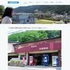 【ホームページ制作事例】有限会社おがわや酒店様(下呂市)