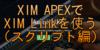 XIM APEXでXIM Linkを使う(スクリプト編)