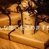 誰も知らないプレゼントの本質!何を送るかじゃなくてどんな気持ちで送るか