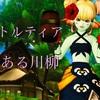 ◆ アストルティアあるある川柳  ~初期DQX編~ ◆